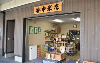 (有)加茂特産品センター