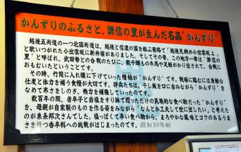 かんずり(唐辛子漬)の起源は上杉謙信の時代。妙高市は古くから謙信の里とも言われている。