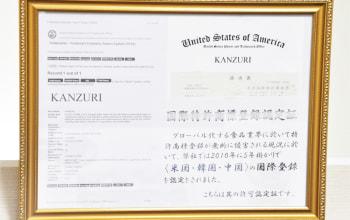 『かんずり』は登録商標。米国・韓国・中国でも国際商標として登録されている。