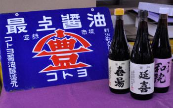 左から代表銘柄の『笹神喜昜』、『笹神延喜』、『コトヨ和院』