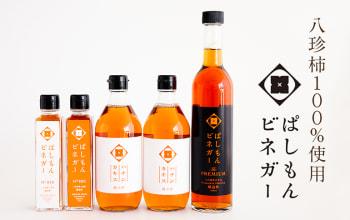 新潟柿酢事業協同組合
