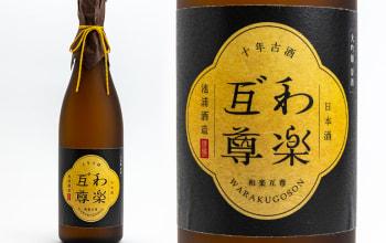 池浦酒造株式会社