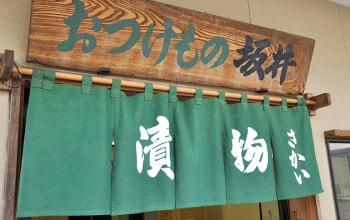 100年を超える歴史を持つ「坂井漬物商店」