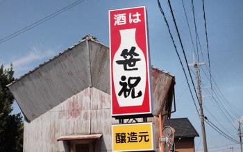 赤い看板が笹祝酒造の目印です