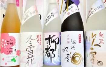 日本酒各種。豊富な取り扱い、中でも「柳都」は新潟県内限定品