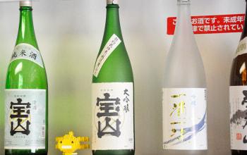 不動の人気酒、宝山