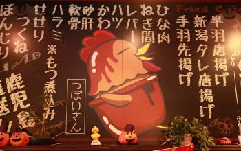 「とりい」オリジナルマスコットキャラクター「つぼいさん」
