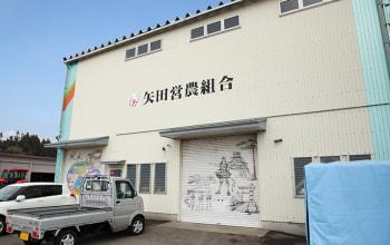 矢田営農組合
