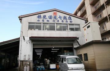 株式会社 見田元七商店