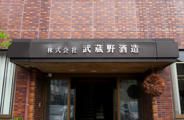 株式会社 武蔵野酒造