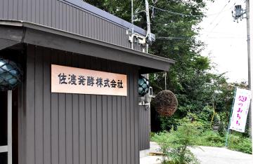 佐渡発酵株式会社