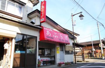 有限会社 佐藤豆腐店