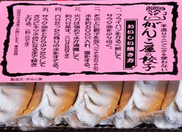 ジャンボ餃子パッケージイメージ