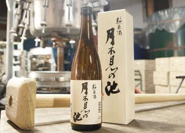 月不見の池 純米酒 – 猪又酒造