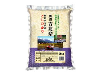 2kg米袋イメージ