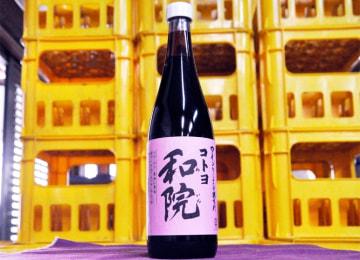 白ワインですっきりな甘さ『コトヨ和院』
