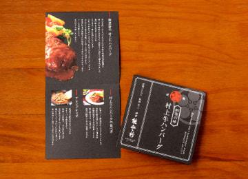 「美味しい食べ方・アレンジレシピ」記載のリーフレットを同梱