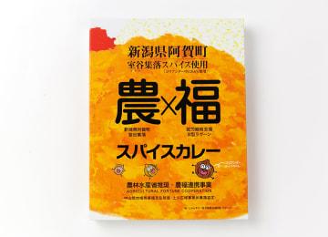 商品イメージ(農×福スパイスカレー)