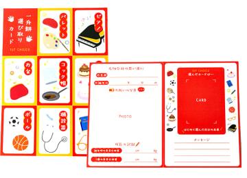 「選びとりカード」と「記録帳」を同梱