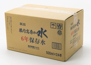 梱包イメージ(500mlボトル 24本入り)