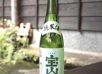 純米 宝山