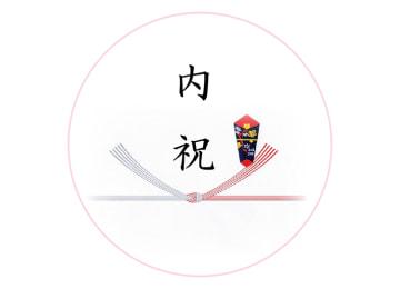 のしイメージ(紅白結びきり・シール式丸熨斗)