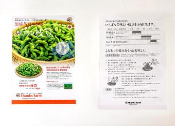 「美味しい食べ方」を記載のリーフレットを同梱(写真は裏表)