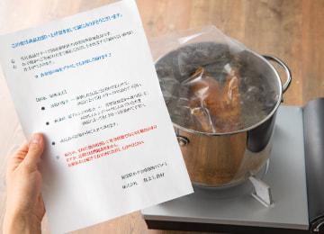 「美味しい調理方法」記載の用紙が付いてきます