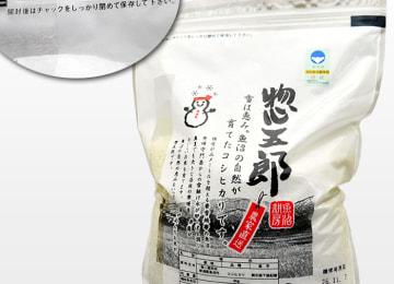 精米・玄米共にこちらのビニール製袋(開閉に便利なジップ付き)でお届け