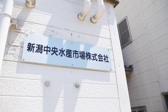 新潟中央水産市場株式会社