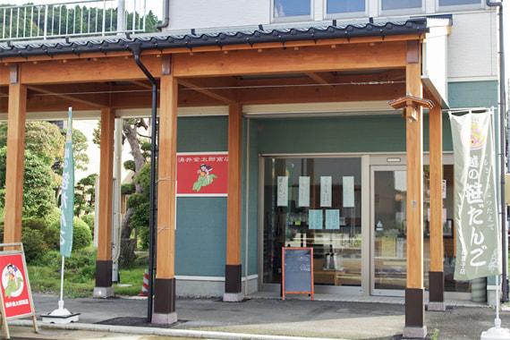 涌井金太郎商店