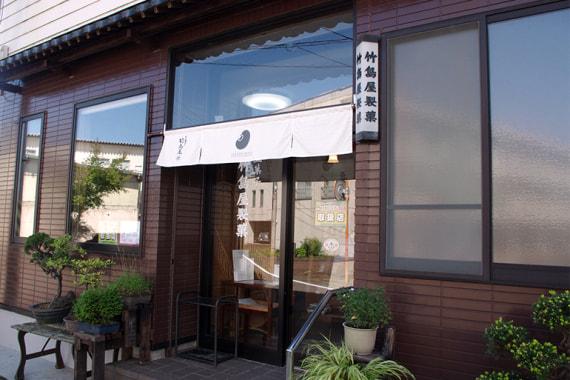 豆菓子の竹島屋