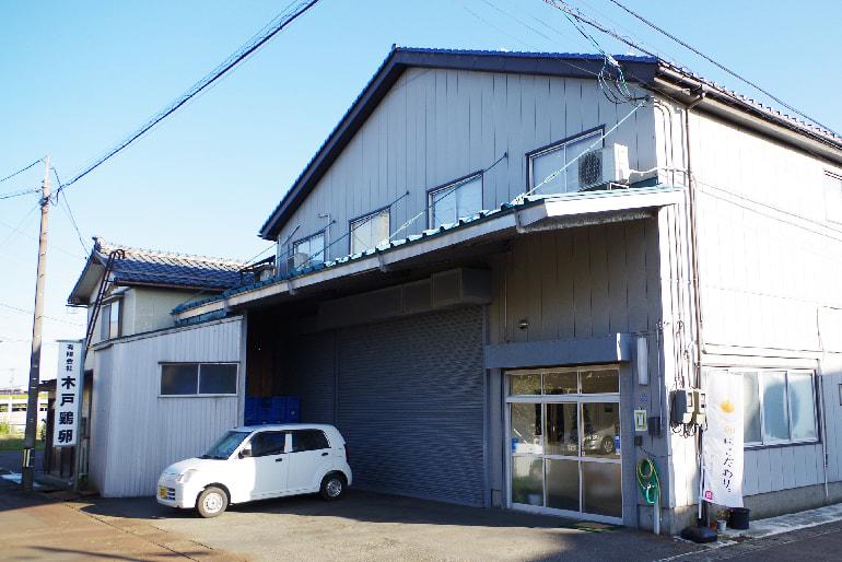 たまごや木戸商店