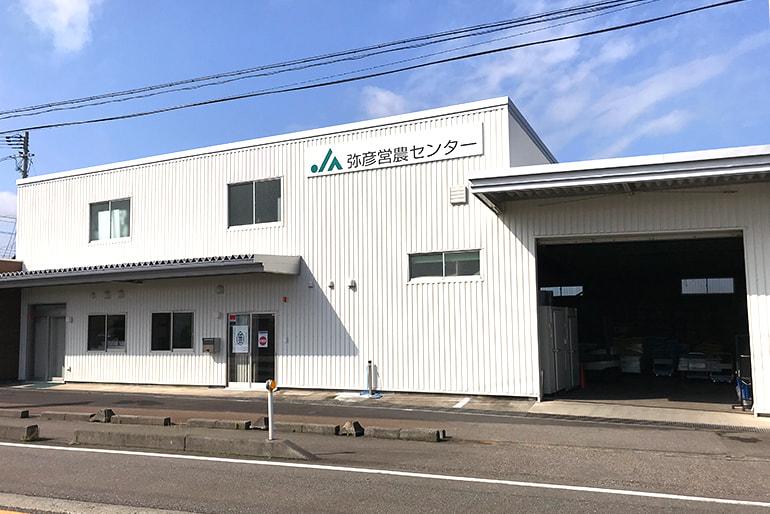 JA越後中央 弥彦営農センター