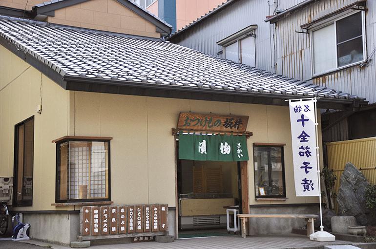 坂井漬物商店