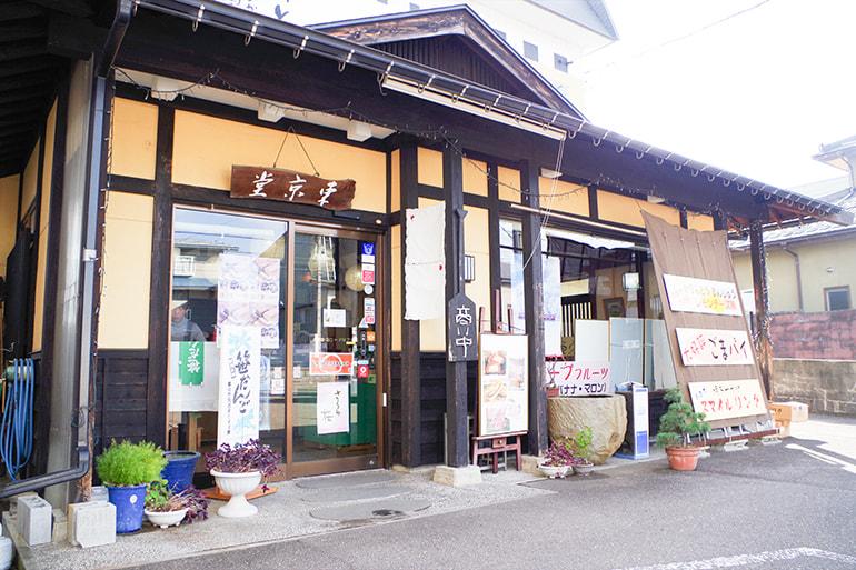 有限会社 東京堂
