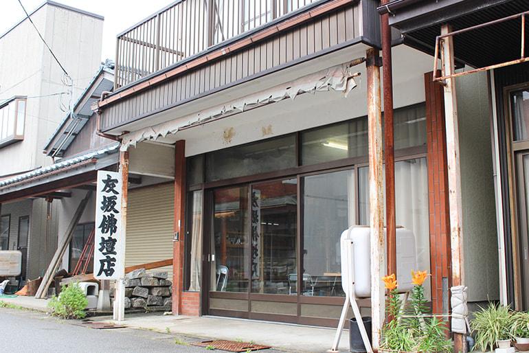 友坂佛壇店