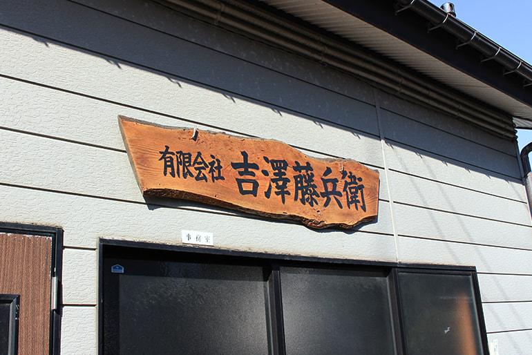 有限会社 吉澤藤兵衛