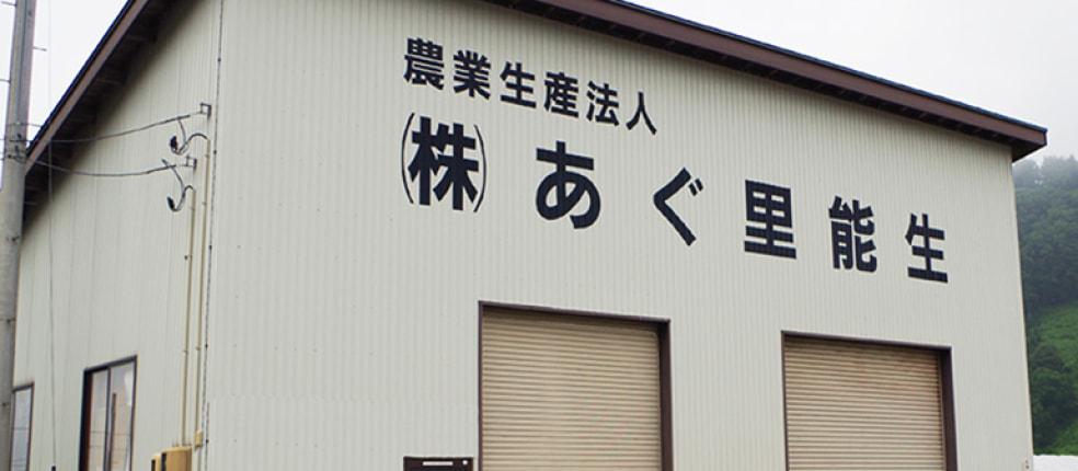 農業生産法人(株)あぐ里能生