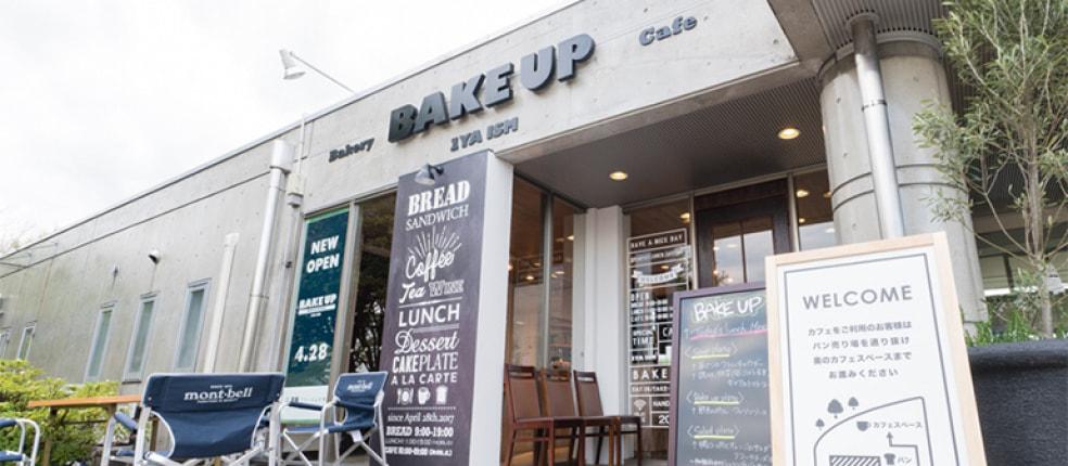ベーカリー&カフェ BAKE UP