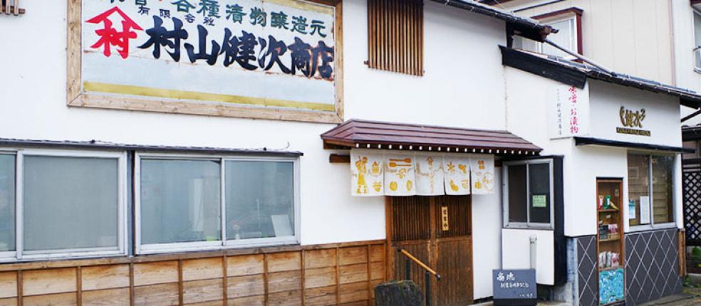 (有)村山健次商店