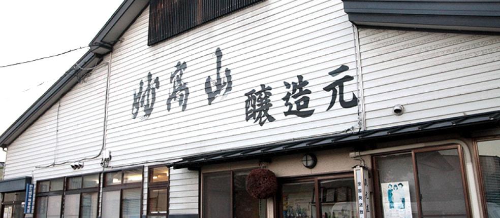 妙高酒造株式会社