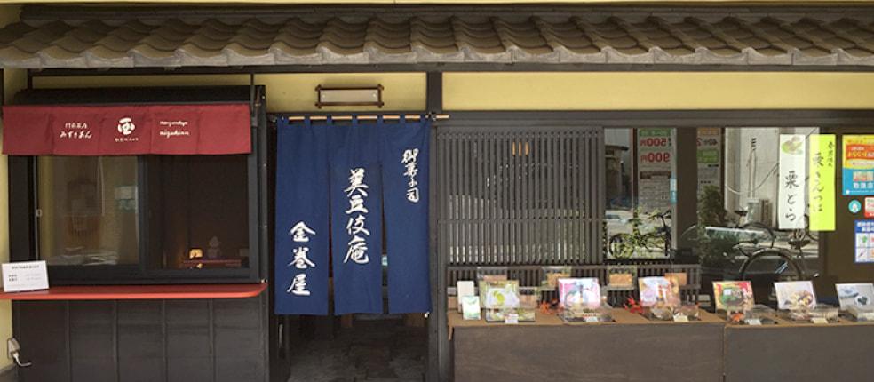 美豆伎庵 金巻屋