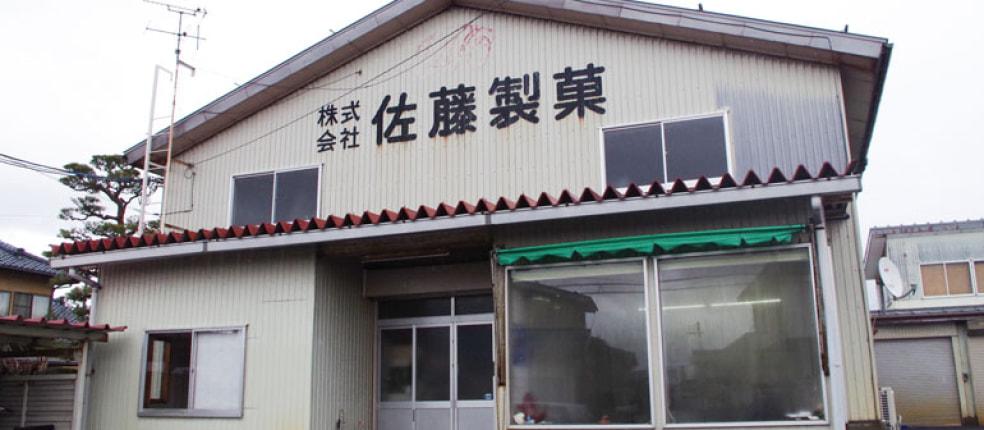 (株)佐藤製菓
