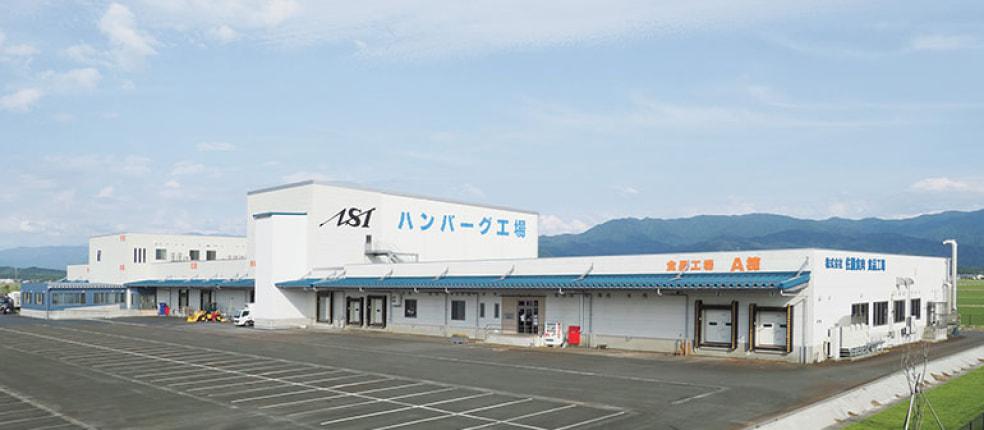 株式会社 佐藤食肉