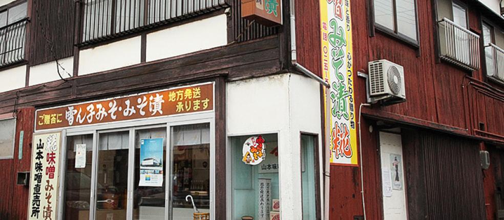 山本味噌醸造場