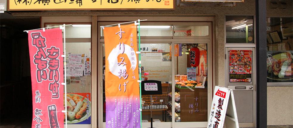 (株)横山蒲鉾店