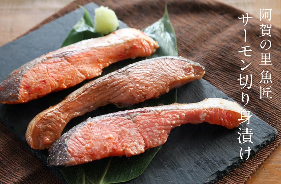 サーモン切り身漬け(味噌・糀)