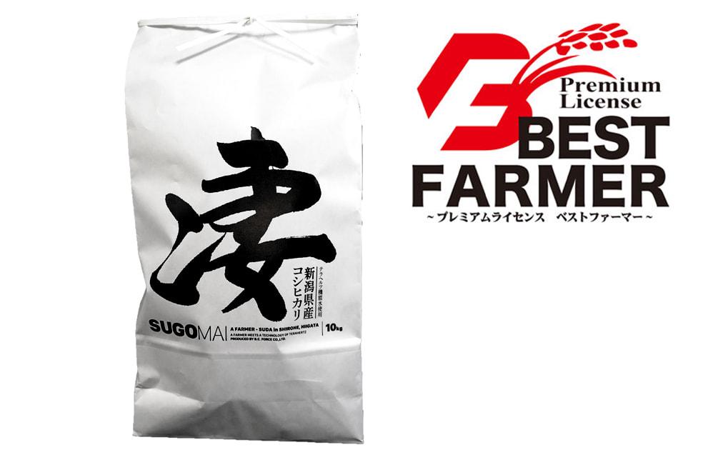 予約注文:令和2年度米 新潟産コシヒカリ「凄米」