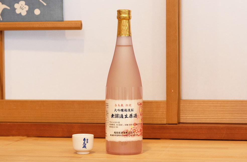 越後桜白鳥蔵 大吟醸 無濾過原酒生しぼり